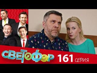 Светофор 1 серия 9 сезон (161 серия) - комедийный сериал HD
