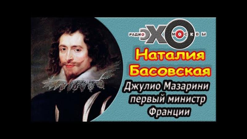 Джулио Мазарини— первый министр Франции.Наталия Басовская и Алексей Венедикт ...