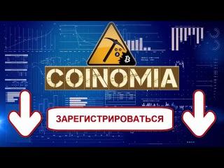 Coinomia Коиномиа Маркетинг Майнинг криптовалюты Биткоин и Этериум 2016
