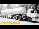 Обзор автомобиля КаМаз 65116(шуточный) часть1