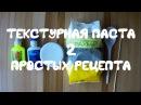 ТЕКСТУРНАЯ ПАСТА 2 рецепта для трафаретов и контуров и для объёмной живописи