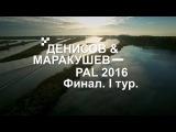 Выступление П. Денисова и О. Маракушева. PAL 2016. Финал. I тур - PAL Action Movies