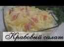 Крабовый слоеный салат Ну, Очень нежный!