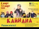 ГЦК. СпектакльКайнана Свекровка, режиссёр Марс Нуртдинов г.Нефтекамск 2016