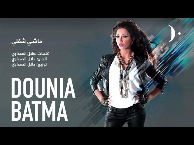 دنيا_بطمة - ماشي شغلي | Dounia Batma