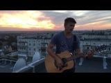 Макс Барских - Я хочу танцевать (cover)