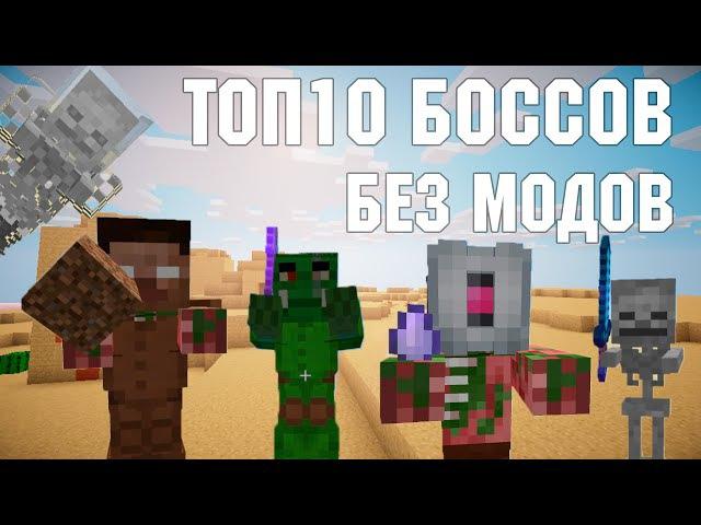 TOP 10 БОССОВ В МАЙНКРАФТ | MINECRAFT БЕЗ МОДОВ | ONE COMMAND BLOCK | 1.8