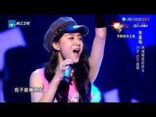 The Voice of China 3 中國好聲音 第3季 2014-08-15 : 李嘉格 《普通朋友》 Intro HD