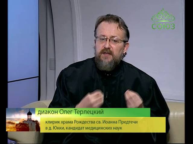 Беседы с батюшкой. От чего зависит успешное лечение православного. Эфир от 30 сен ...