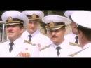 1992 год. Отказ моряков ЧФ от принятия украинской присяги