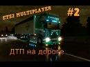 ETS22 Truck Crash Compilation ETS 2 MP ДТП на дороге