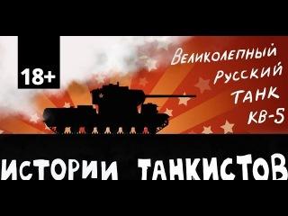 Истории танкистов. Серия 3. Про КВ-5. Версия 18.
