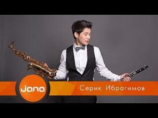 Серік Ибрагимов - Қазақпыз бәріміз [Jana] vk.com/janachannel_page