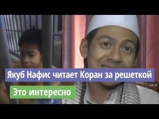 Подросток, читающий Коран за решеткой. Якуб Нафис | Хиджаб™