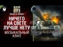 Ничего на свете лучше нету - Музыкальный клип от SIEGER REEBAZ [World of Tanks]