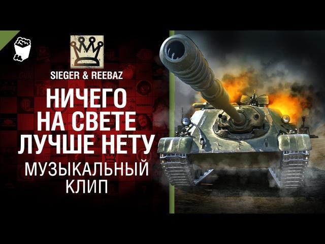 Ничего на свете лучше нету Музыкальный клип от SIEGER REEBAZ World of Tanks