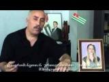 О грузино-абхазских отношениях. На абхазском