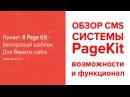 PageKit новая CMS для создания Красивых сайтов. InfoPartizan ВЛЮБИЛСЯ - Это что то с чем то!