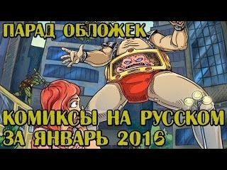 Комиксы на русском языке за январь 2016. Парад обложек.