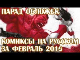Комиксы на русском языке за февраль 2016. Парад обложек.