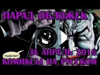 Комиксы на русском языке за апрель 2016. Парад обложек.