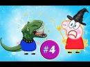 Свинка Пеппа и волшебная палочка Превращение Джорджа в Динозавра Мультик из иг ...