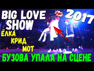 Big Love Show 2017. Весь Концерт. Елка. Бузова Упала. Крид. Мот. Iowa. Нюша. биг лав шоу 2017