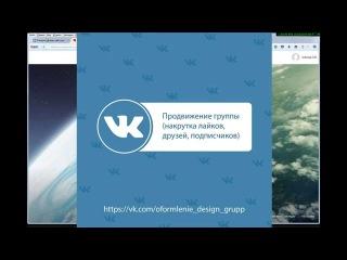 автоматическая накрутка подписчиков вконтакте