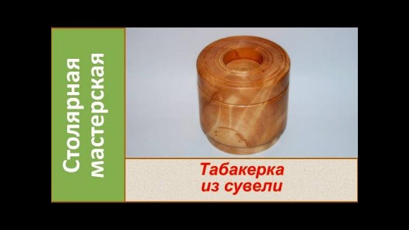 Табакерка с секретом. Маленькая шкатулка из сувели своими руками / Homemade wooden snuff box