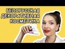 Белорусская декоративная косметика. Фавориты. Обзор. Татьяна Владимирова