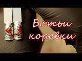 Маникюр Божьи Коровки. Объемный Дизайн Ногтей.
