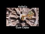 Колесо Сансары - Ключ (13)