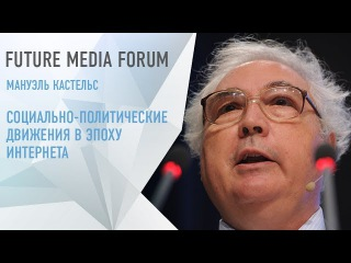 Мануэль Кастельс: социально-политические движения в эпоху Интернета
