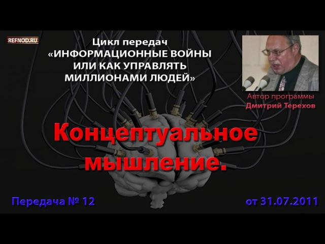 012. Концептуальное мышление (Информационные войны. Дмитрий Терехов)