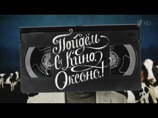 Вечерний Ургант. Пойдем вкино, Оксана! 10.11.2016