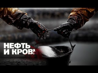Нефть и кровь (2016)