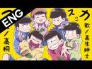 [ENG SUB] Matryoshka [Osomatsu-san] マツオスシカ