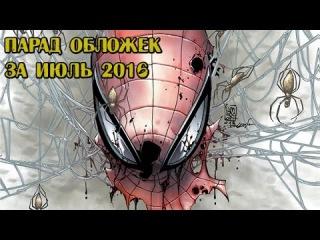Комиксы на русском языке за июль 2016. Парад обложек