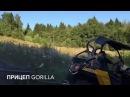Прицеп для квадроцикла ATV Gorilla Trailer 1500