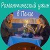 Романтический ужин  в Пензе