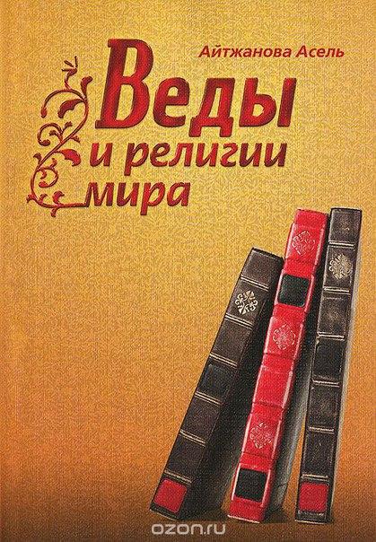 священная книга трипитака