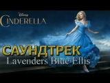 Lavenders Blue Ellis by Patrick Doyle