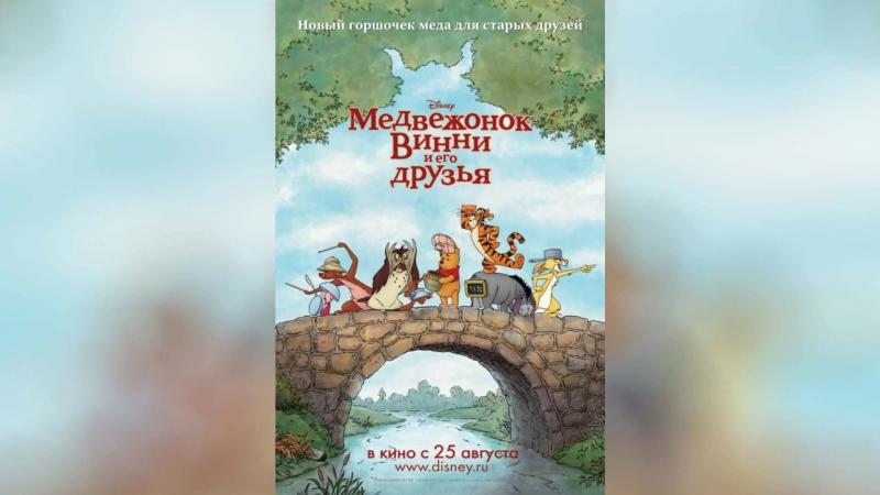 Медвежонок Винни и его друзья (2011) | Winnie the Pooh
