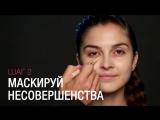 Прозрачный макияж׃ как выровнять цвет лица؟ - Макияж в большом городе