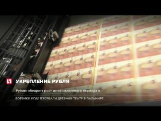 Российская валюта растет в цене на фоне колебаний нефтяных котировок