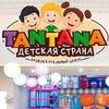 """Детский центр развлечений и развития """"TANTANA"""""""