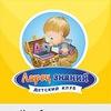 """""""Ларец Знаний"""" детский центр раннего развития"""