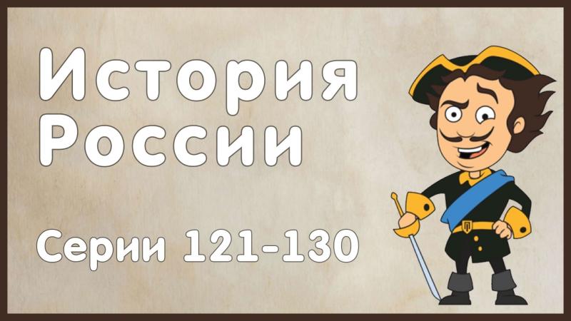 История России (серии 121-130) | ЕГЭ, ОГЭ