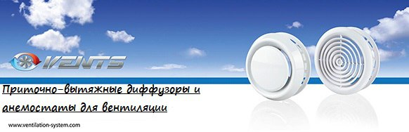 Диффузор ВЕНТС МВ ПФС купить