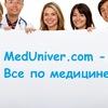 Медицина и все для ее изучения - MedUniver.com